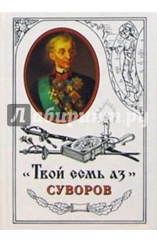 Твой есмь аз Суворов