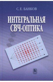 Интегральная СВЧ-оптика