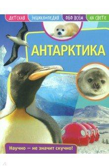 Детская энциклопедия. Антарктика