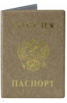 """Обложка для паспорта """"Паспорт России"""" (вертикальная, бежевая) (2203. В-105)"""