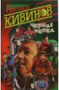 Кивинов Андрей Владимирович. Черная метка
