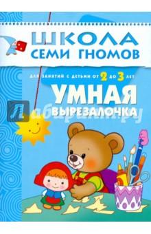 занятие для детей знакомство с книгой