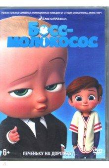 Босс-молокосос (DVD)