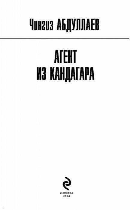 ЧИНГИЗ АБДУЛЛАЕВ АГЕНТ ИЗ КАНДАГАРА СКАЧАТЬ БЕСПЛАТНО