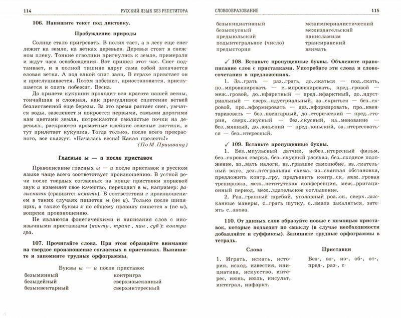 Русский язык без репетитора гдз