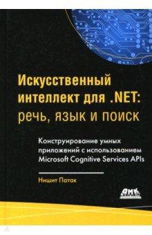 Искусственный интеллект . NET. Речь, язык и поиск