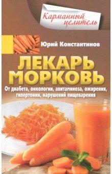 Лекарь морковь. От диабета, онкологии, авитаминоза