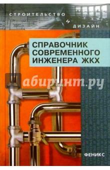 Справочник современного инженера жилищно-коммунального хозяйства