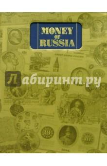 Деньги России: Альбом-каталог на англ. яз. (в футляре)