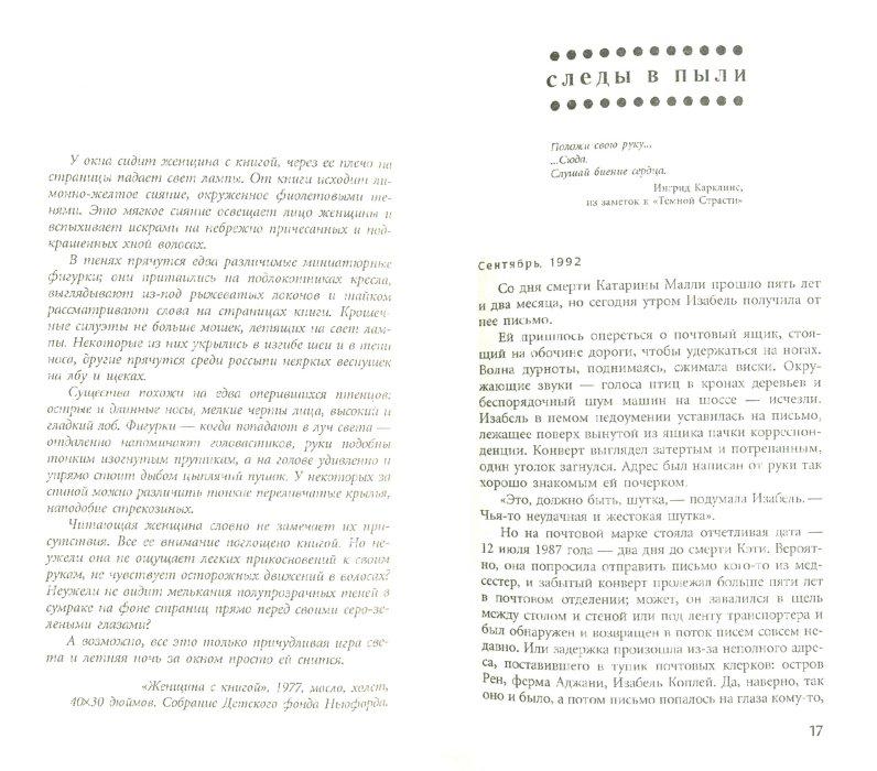 Иллюстрация 1 из 11 для Лезвие сна - Линт де | Лабиринт - книги. Источник: Лабиринт