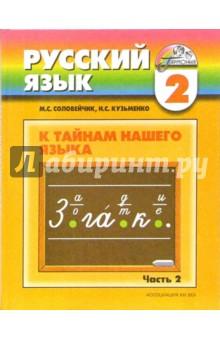 Русский язык: к тайнам нашего языка: учебник для 2 класса общеобразоват. учреждений. В 2-х частях