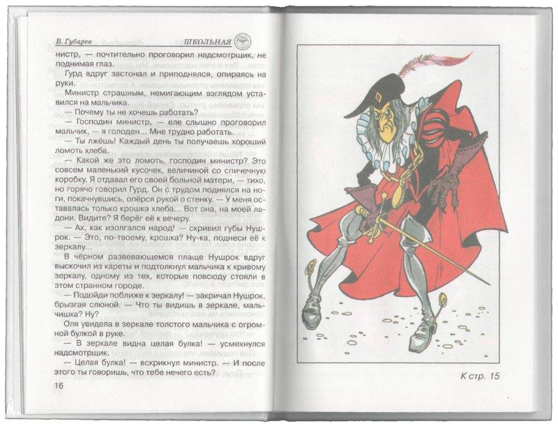Иллюстрация 1 из 7 для Королевство кривых зеркал - Виталий Губарев | Лабиринт - книги. Источник: Лабиринт