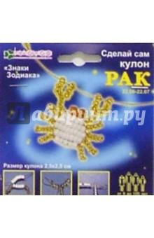 АА 07-013/Рак (кулон): Набор для бисероплетения