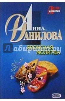Данилова Анна Васильевна Японская молитва: Повесть