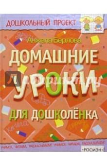 Берлова Анжела Леонидовна Домашние уроки для дошколенка