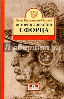Коллинсон-Морлей Леси История династии Сфорца