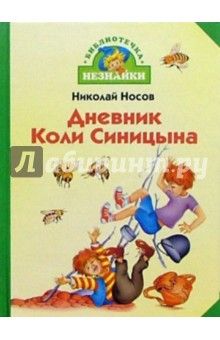 Носов Николай Николаевич Дневник Коли Синицына: Повесть