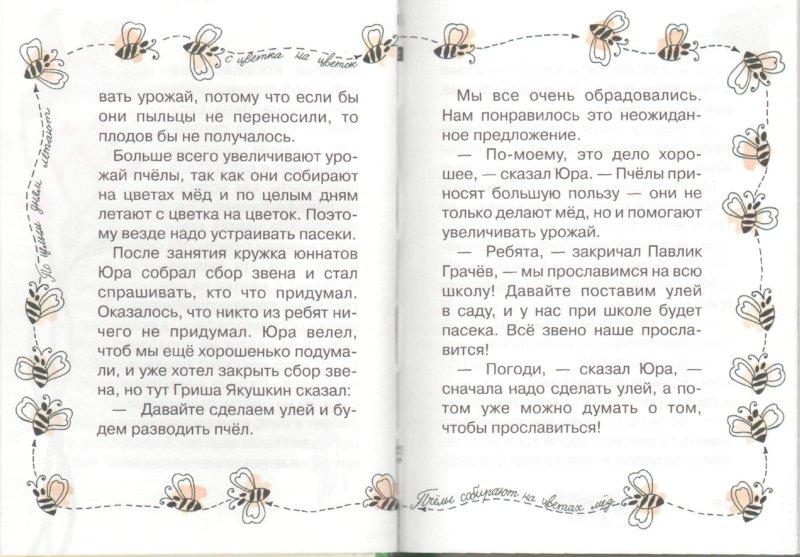 Иллюстрация 1 из 18 для Дневник Коли Синицына: Повесть - Николай Носов | Лабиринт - книги. Источник: Лабиринт