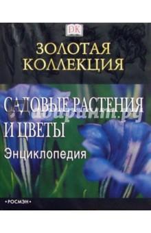 Садовые растения и цветы. Энциклопедия