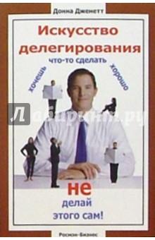Дженетт Донна Искусство делегирования