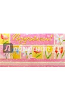 5580/Поздравляем/открытка-конверт для денег