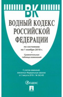 Водный кодекс РФ на 01. 11. 18