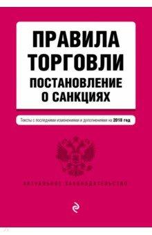 Правила торговли. Постановление о санкциях. Тексты с последними изменениями на 2018 г.