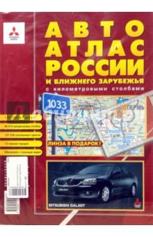 Автоатлас: России и Ближнего Зарубежья с километровыми столбами