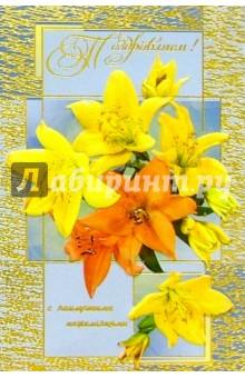 5527/Поздравляем/открытка двойная
