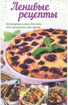 Ленивые рецепты