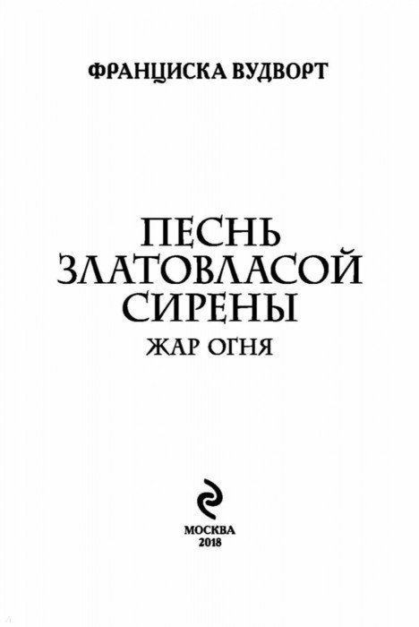 ВУДВОРТ ФРАНЦИСКА ПЕСНЯ ЗЛАТОВЛАСОЙ СИРЕНЫ 4 СКАЧАТЬ БЕСПЛАТНО