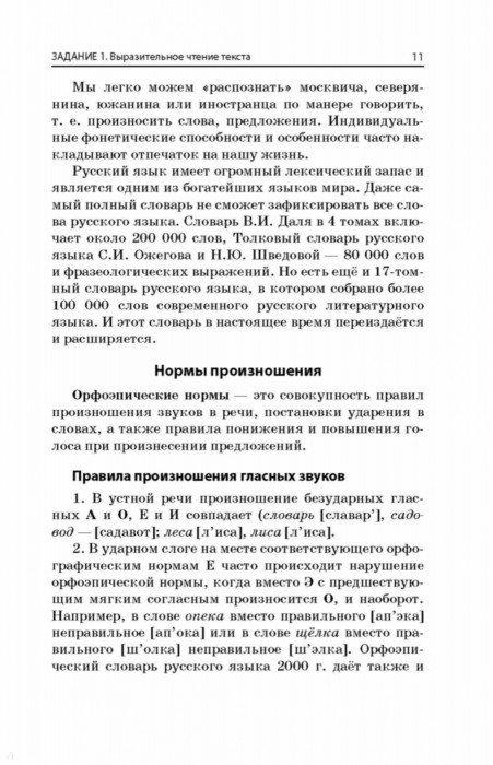 тексты огэ по русскому языку 2019