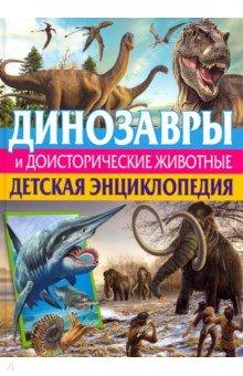 Динозавры и доисторические животные. Детская энциклопедия
