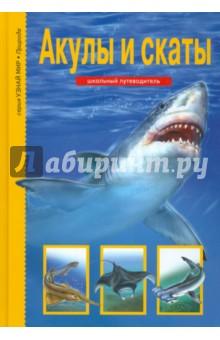 Акулы и скатыЖивотный и растительный мир<br>Эта книга с великолепными цветными иллюстрациями рассказывает о самых страшных и беспощадных хищниках - акулах. Их смертоносные челюсти, их фантастическое чутье, стремительность их атак вошли не только в легенды, но и в триллеры. Мы не советуем тебе искать встреч с акулами в их родной стихии, но и узнать об этих удивительных морских существах и об их родственниках - скатах - полезно и поучительно.<br>Для среднего и старшего школьного возраста.<br>