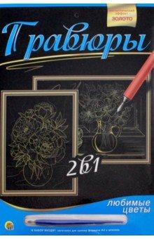 """Гравюра 2 в 1 """"Букет пионов. Букет маков"""" (А 4) (Г-9742)"""