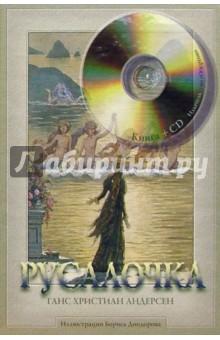 Русалочка (+CD)