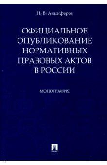 Официальное опубликование нормативных правовых актов в России