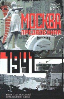 Москва предвоенная. Жизнь и быт москвичей в годы великой войны