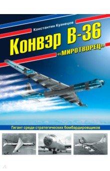 """Конвэр В-36 """"Миротворец"""" . Гигант среди стратегических бомбардировщиков"""
