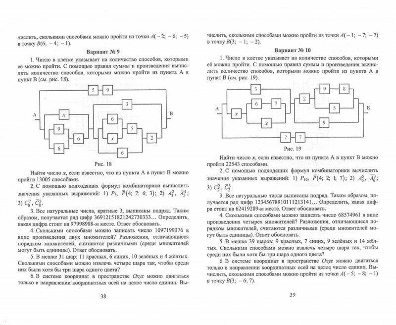 Вероятности элементами с решебник по комбинаторики потапов виленкин практикум теории