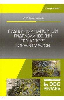 Рудничный напорный гидравлический транспорт горной массы. Учебное пособие