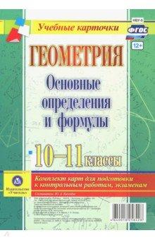 Геометрия. 10-11 классы. Основные определения и формулы. Комплект карт. ФГОС