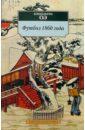 Оэ Кэндзабуро. Футбол 1860 года: Роман