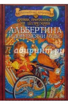 Альбертина и Дом тысячи чудес: Роман