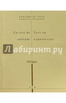 Тест на одиночество (на русском и французском языках)