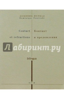 Контакт и преломления (на русском и французском языках)