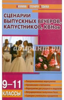 Сценарии выпускных вечеров, капустников, КВНов: 9-11 классы