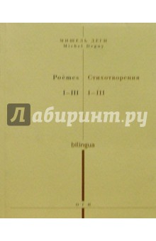 Стихотворения I-III