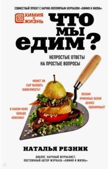 Что мы едим? Непростые ответы на простые вопросы