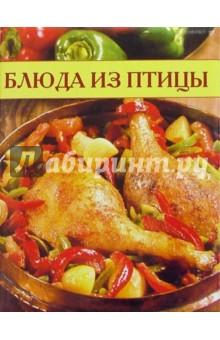 Блюда из птицы. Кулинарные секреты